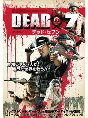 DEAD7/デッド・セブン