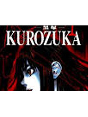 黒塚 KUROZUKA