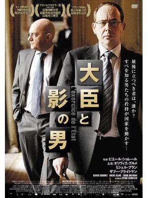大臣と影の男
