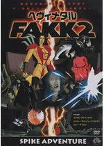 ヘヴィメタル FAKK2