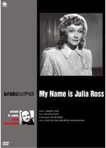 私の名前はジュリア・ロス