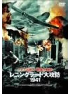 レニングラード大攻防 1941