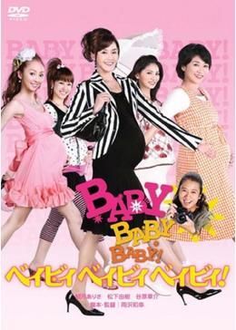 BABY BABY BABY! ベイビィ ベイビィ ベイビィ!