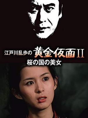 江戸川乱歩の美女シリーズ 桜の国の美女