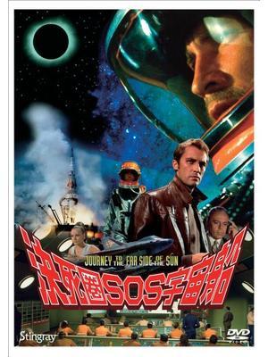 決死圏SOS宇宙船