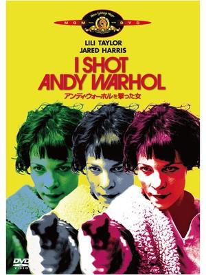 I SHOT ANDY WARHOL アンディ・ウォーホルを撃った女