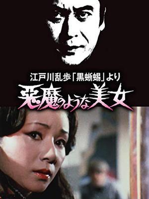 江戸川乱歩の美女シリーズ 悪魔のような美女