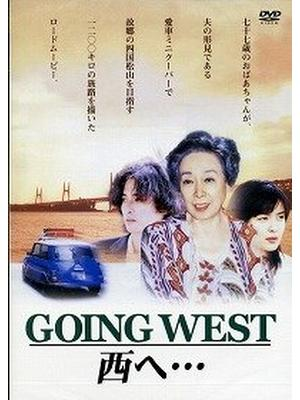 GOING WEST 西へ・・・