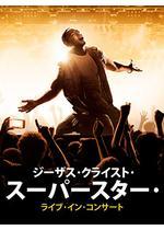 ジーザス・クライスト・スーパースター・ライブ・イン・コンサート