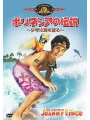 ポリネシアの伝説 〜少年は海を渡る〜