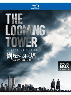 倒壊する巨塔-アルカイダと「9.11」への道