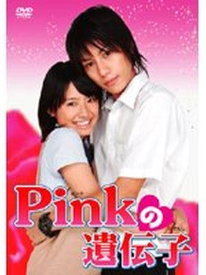 Pinkの遺伝子