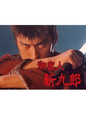御家人斬九郎  第1シリーズ