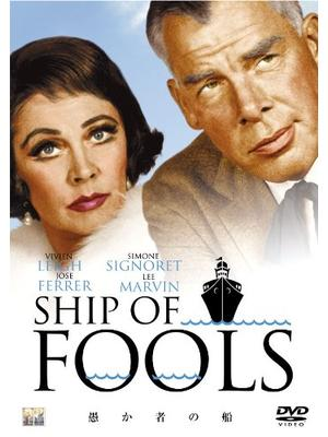 愚か者の船