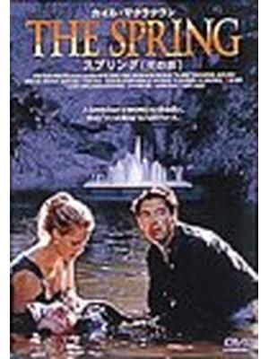 スプリング 死の泉