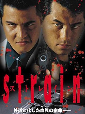 Strain ストレイン