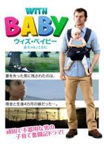 With Baby ウィズ・ベイビー 赤ちゃんとともに