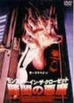 モンスター・イン・ザ・クローゼット/暗闇の悪魔