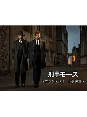 刑事モース〜オックスフォード事件簿〜シーズン4