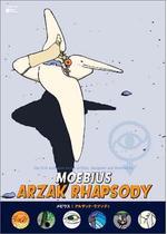 アルザック・ラプソディー
