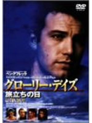 グローリー・デイズ〜旅立ちの日〜