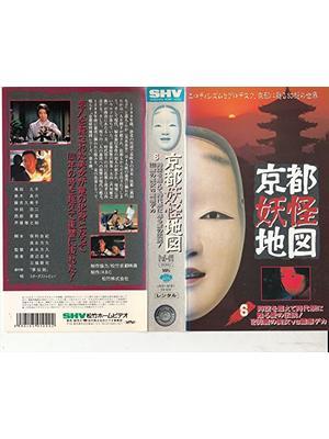 京都妖怪地図 時空を超えて時代祭に甦る愛の伝説!1200歳の美女VS霊感デカ