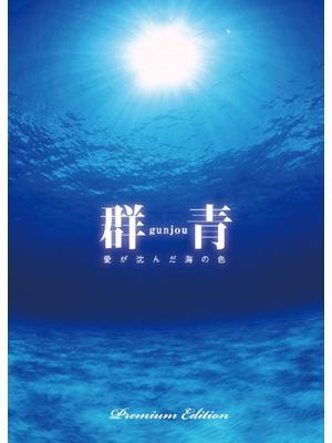 群青 愛が沈んだ海の色