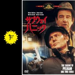 サブウェイ・パニック - 映画情報・レビュー・評価・あらすじ・動画 ...