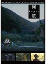 河童 kappa
