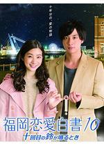 福岡恋愛白書10 〜十回目の鈴が鳴るとき〜