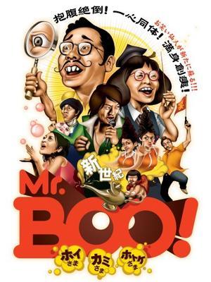新世紀Mr.BOO! ホイさま カミさま ホトケさま