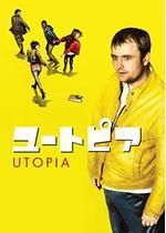 ユートピア / UTOPIA シーズン1