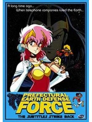 県立地球防衛軍