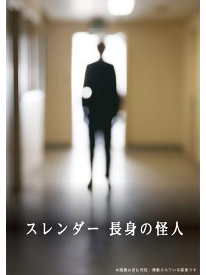 スレンダー 長身の怪人/都市伝説:長身の怪人