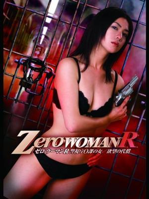 ゼロ・ウーマンR 警視庁0課の女 欲望の代償