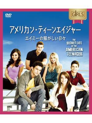 アメリカン・ティーンエイジャー シーズン3 エイミーの騒がしい日々