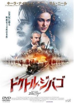 映画 ドクトル ジバゴ あらすじ ドクトル・ジバゴ - Wikipedia