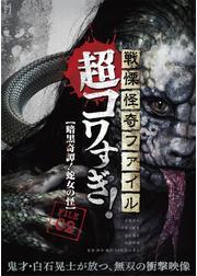 戦慄怪奇ファイル 超コワすぎ! FILE-02 暗黒奇譚!蛇女の怪
