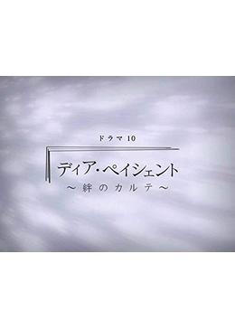 ディア・ペイシェント~絆のカルテ~