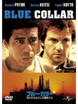 ブルー・カラー/怒りのはみだし労働者ども
