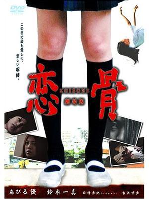 恋骨 KOIBONE 劇場版