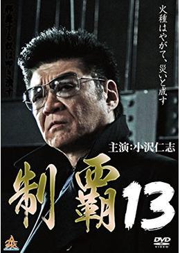 制覇13 - 映画情報・レビュー・...