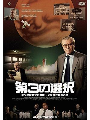 第三の選択/UFOと米ソ宇宙開発の陰謀!人類火星移送計画が極秘裡にすすめられている!?