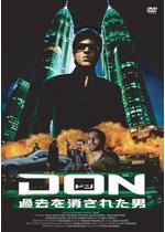 DON(ドン) -過去を消された男-