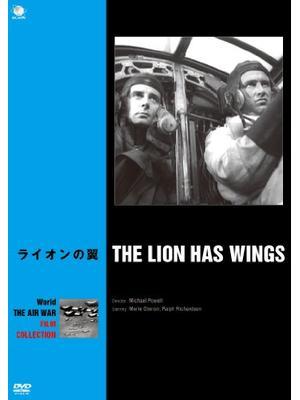 ライオンの翼