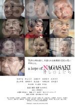 a hope of NAGASAKI 優しい人たち