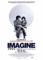 IMAGINE <イマジン>