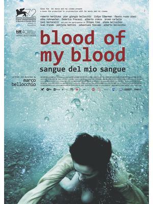 私の血に流れる血