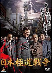 日本極道戦争