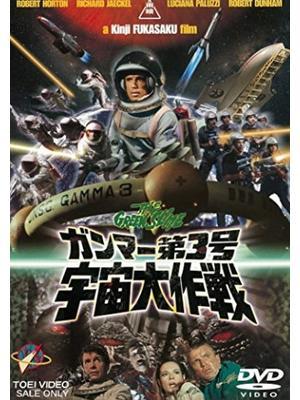 ガンマー第3号/宇宙大作戦